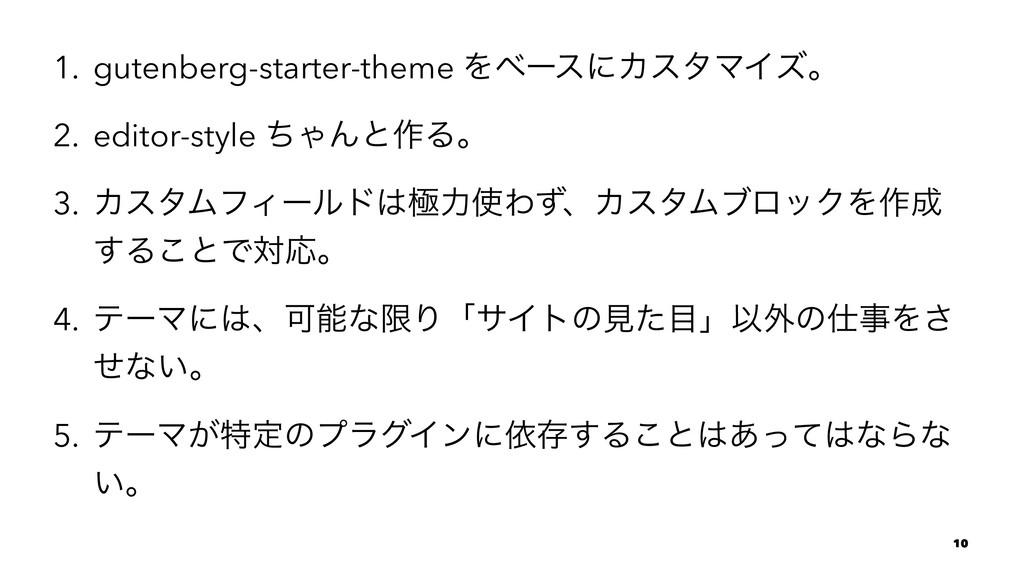 1. gutenberg-starter-theme ΛϕʔεʹΧελϚΠζɻ 2. edit...