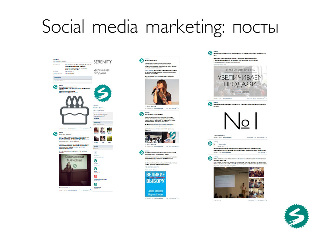 Social media marketing: посты