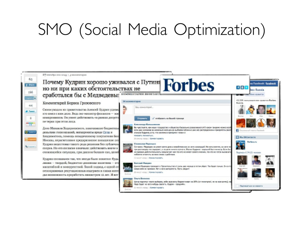 SMO (Social Media Optimization)