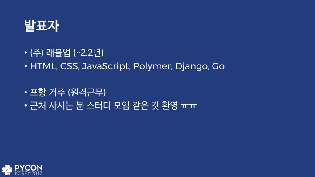 ߊ • () ې࠶স (~2.2֙) • HTML, CSS, JavaScript, ...