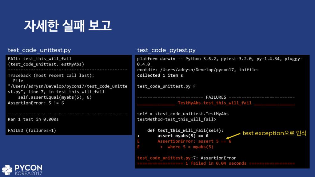 ೠ पಁ ࠁҊ FAIL: test_this_will_fail (test_code_...