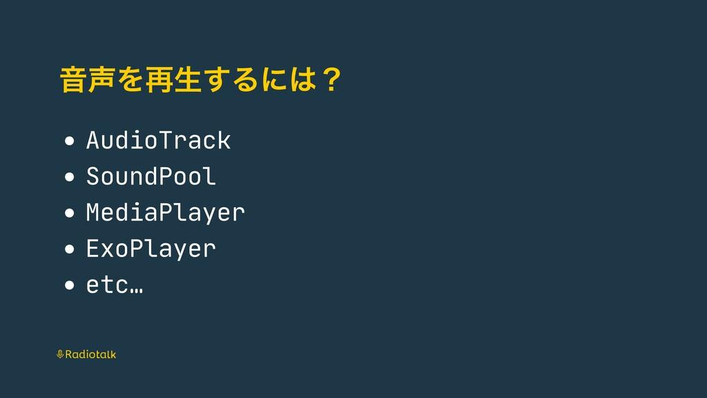 ԻΛ࠶ੜ͢Δʹʁ • AudioTrack  • SoundPool  • MediaPl...