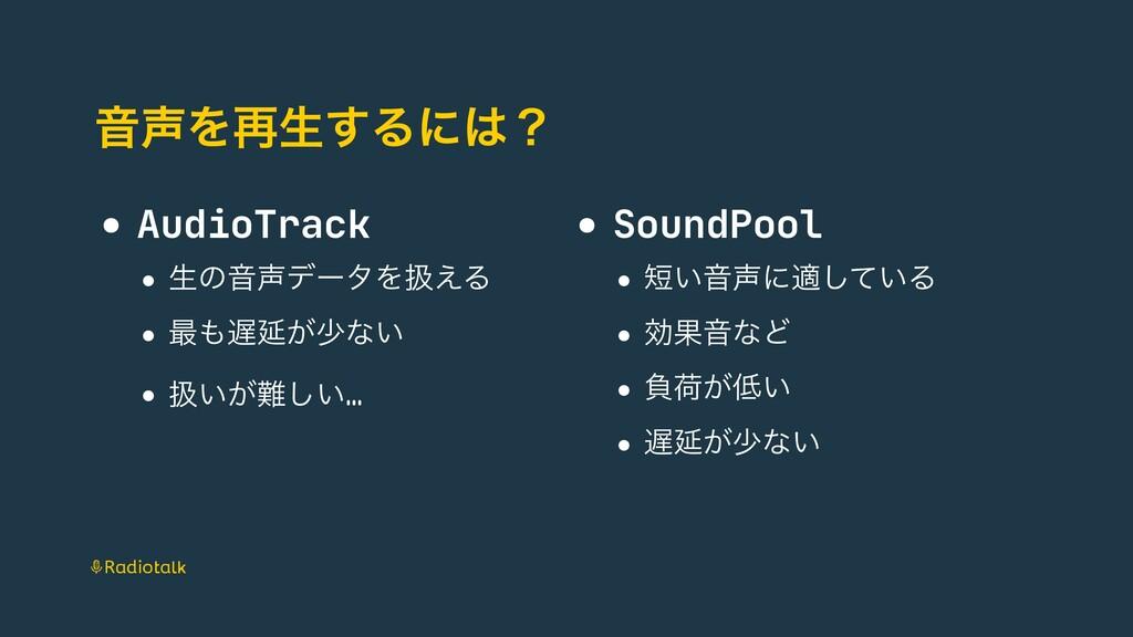ԻΛ࠶ੜ͢Δʹʁ • AudioTrack  • ੜͷԻσʔλΛѻ͑Δ  • ࠷Ԇ͕...