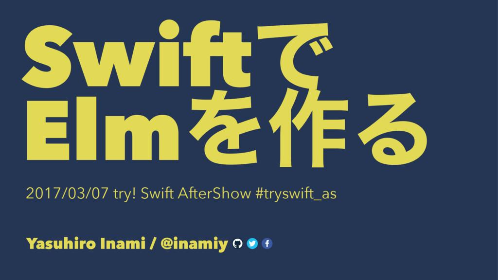 SwiftͰ ElmΛ࡞Δ 2017/03/07 try! Swift AfterShow #...