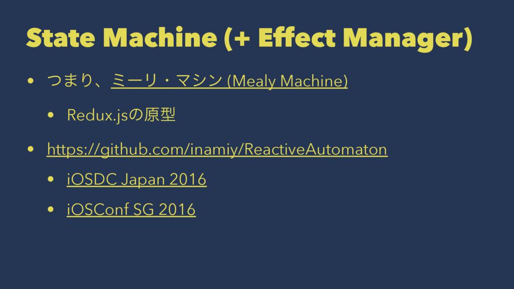 State Machine (+ Effect Manager) • ͭ·ΓɺϛʔϦɾϚγϯ ...