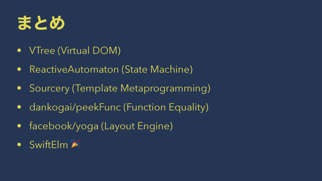 ·ͱΊ • VTree (Virtual DOM) • ReactiveAutomaton (...