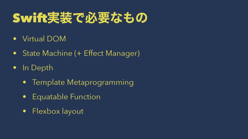 Swift࣮Ͱඞཁͳͷ • Virtual DOM • State Machine (+ ...