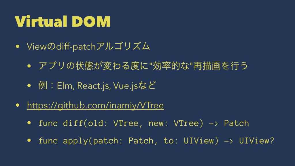 Virtual DOM • Viewͷdiff-patchΞϧΰϦζϜ • ΞϓϦͷঢ়ଶ͕มΘ...
