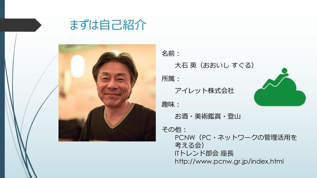 まずは⾃⼰紹介 名前︓ ⼤⽯ 英(おおいし すぐる) 所属︓ アイレット株式会社 その他︓ P...