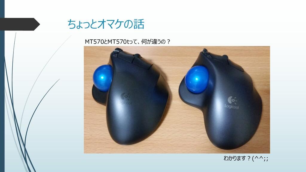 ちょっとオマケの話 MT570とMT570tって、何が違うの︖ わかります︖(^^;;