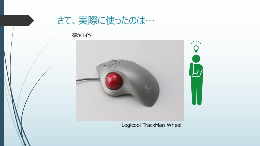 さて、実際に使ったのは… 確かコイツ Logicool TrackMan Wheel