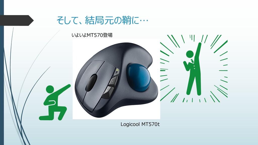 そして、結局元の鞘に… いよいよMT570登場 Logicool MT570t