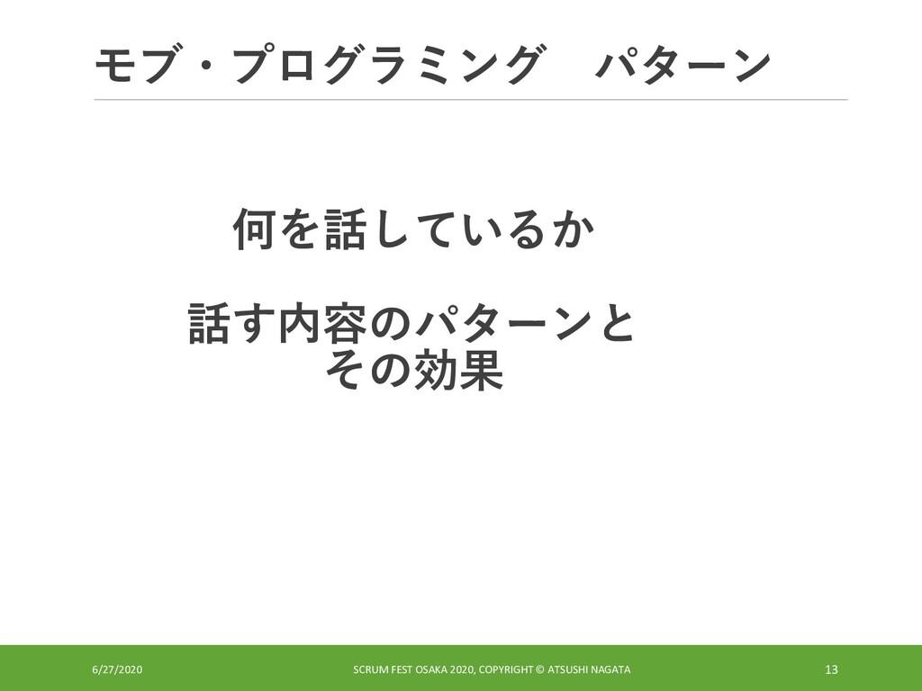 モブ・プログラミング パターン 6/27/2020 SCRUM FEST OSAKA 2020...