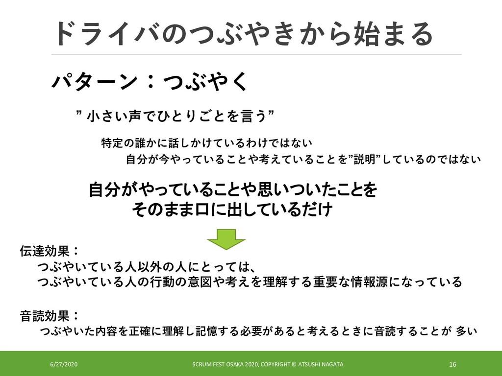 ドライバのつぶやきから始まる 6/27/2020 SCRUM FEST OSAKA 2020,...