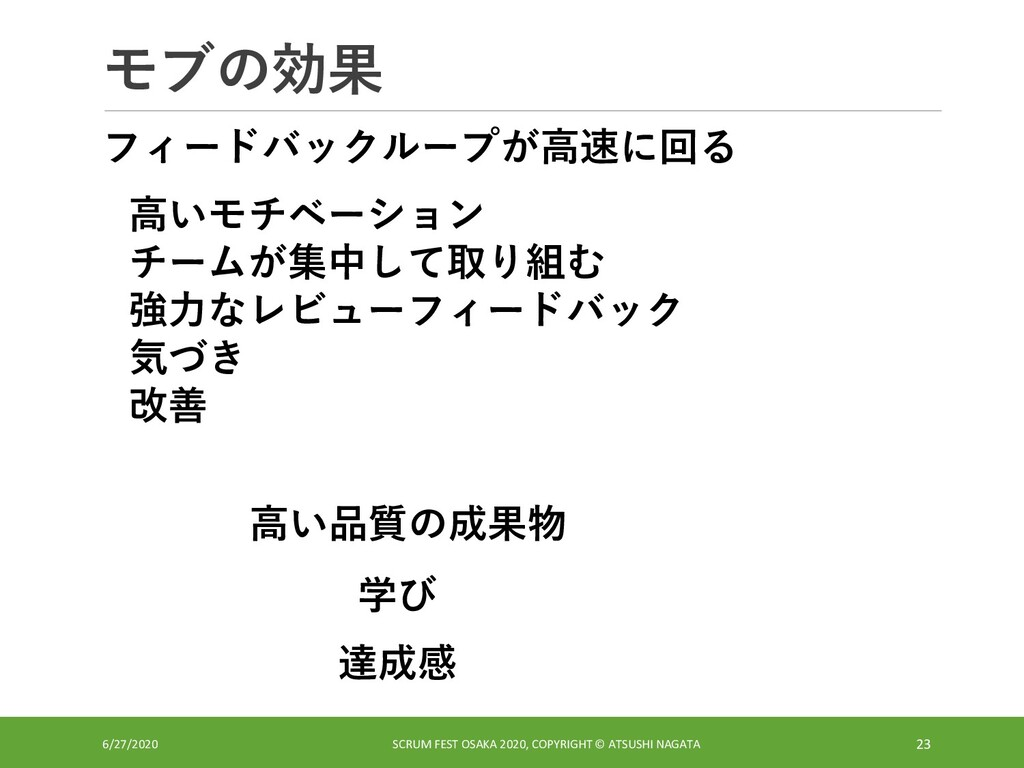 モブの効果 6/27/2020 SCRUM FEST OSAKA 2020, COPYRIGH...