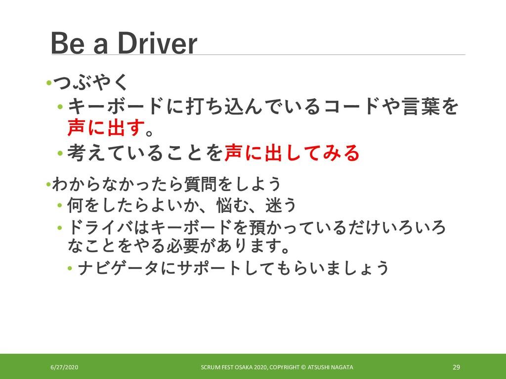 Be a Driver •つぶやく • キーボードに打ち込んでいるコードや言葉を 声に出す。 ...