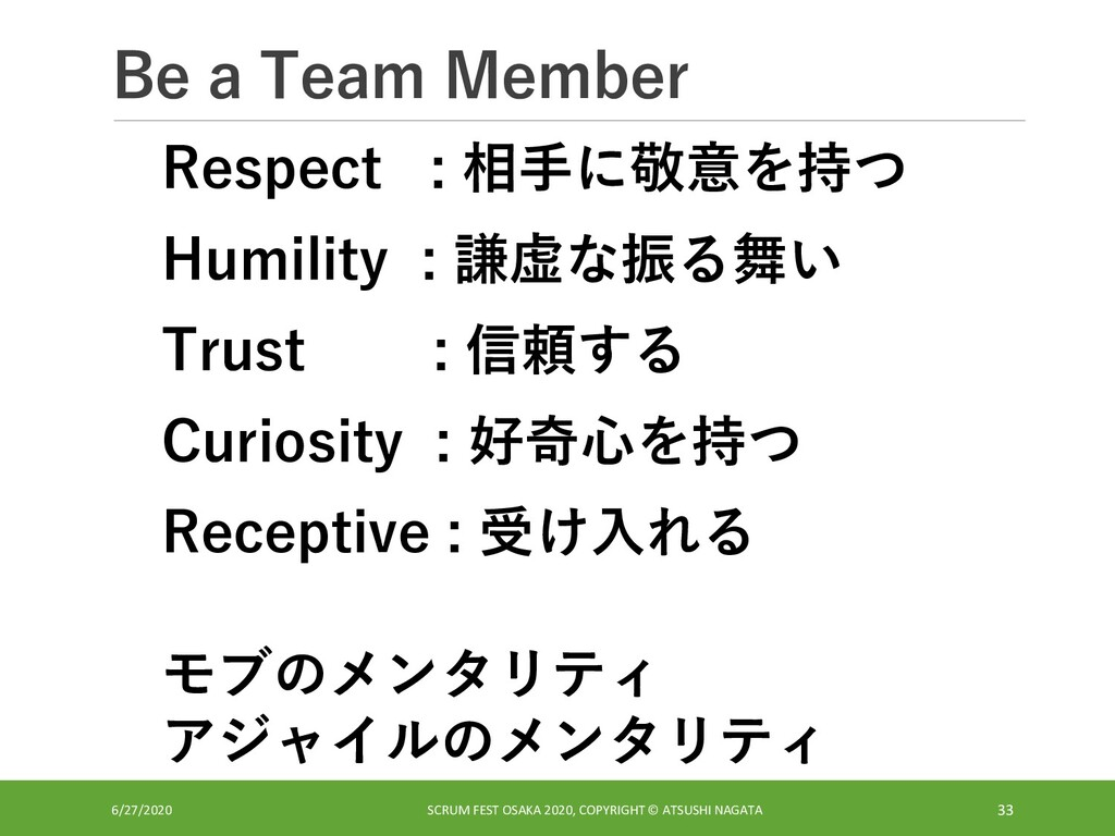 Be a Team Member 6/27/2020 SCRUM FEST OSAKA 202...