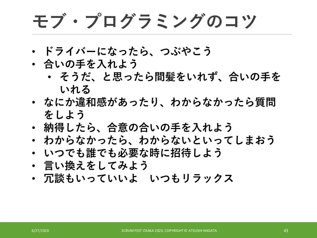 モブ・プログラミングのコツ 6/27/2020 SCRUM FEST OSAKA 2020, ...