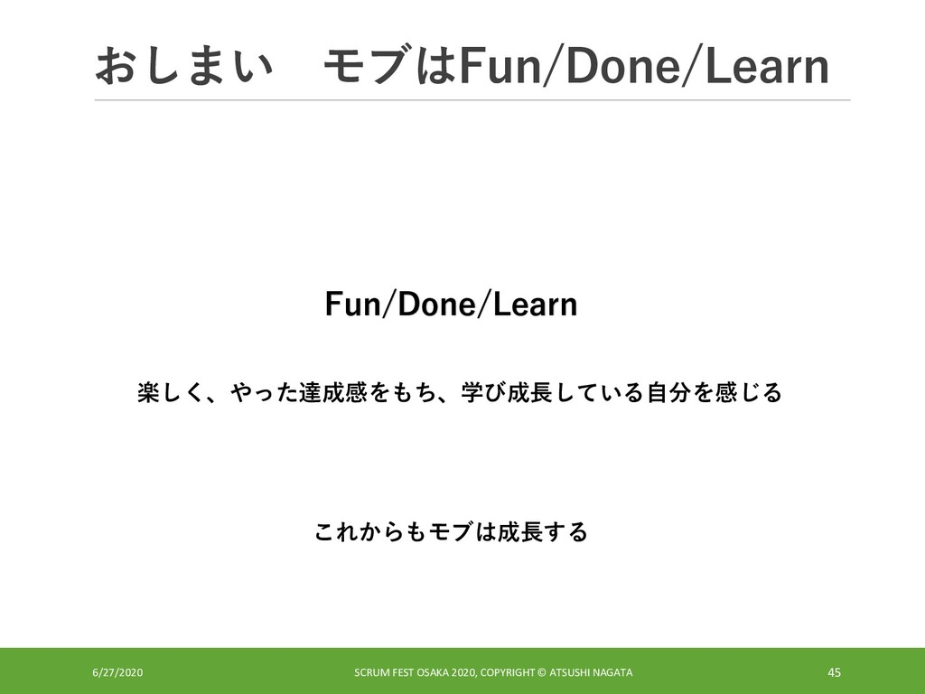 おしまい モブはFun/Done/Learn 6/27/2020 SCRUM FEST OSA...