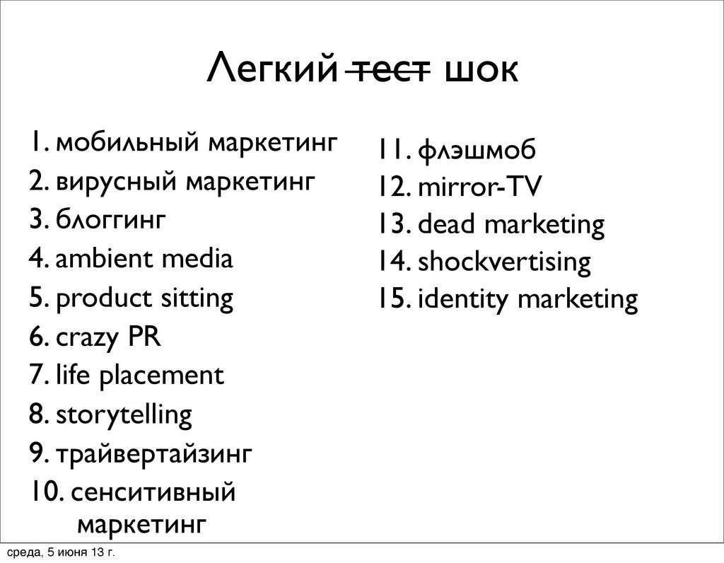 Легкий тест шок 1. мобильный маркетинг 2. вирус...