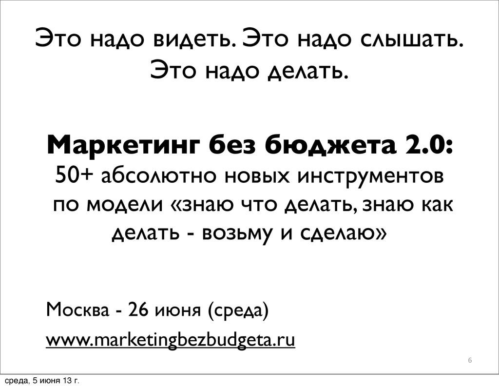 Маркетинг без бюджета 2.0: 50+ абсолютно новых ...