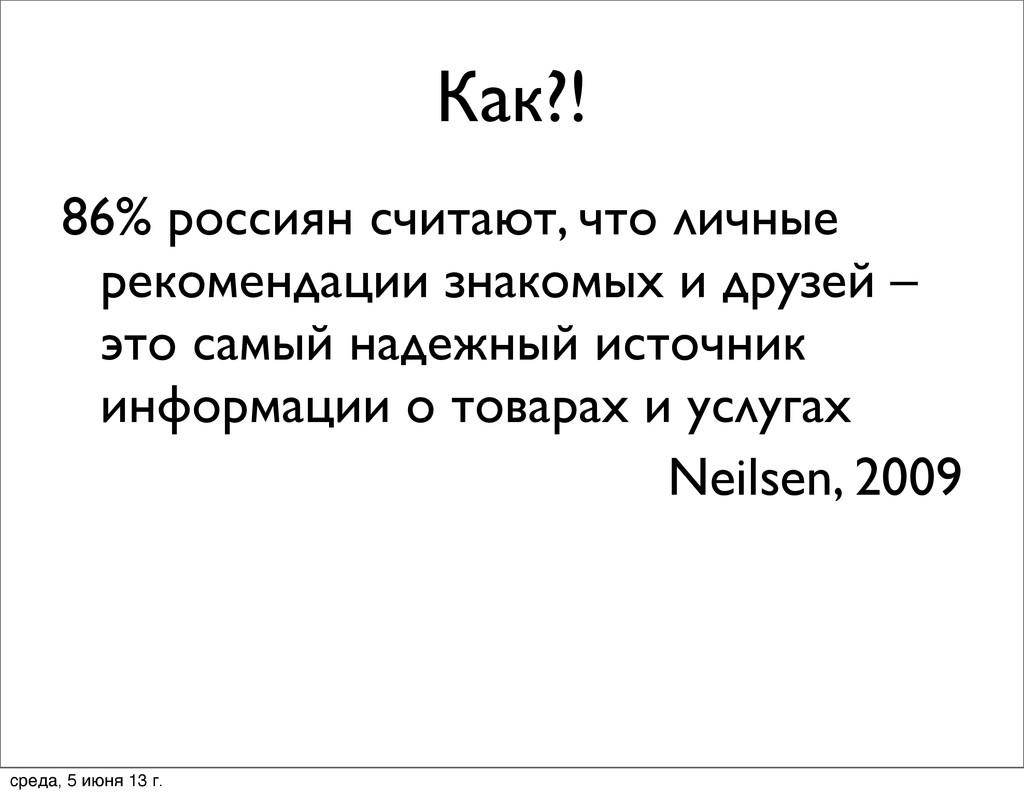 Как?! 86% россиян считают, что личные рекоменда...