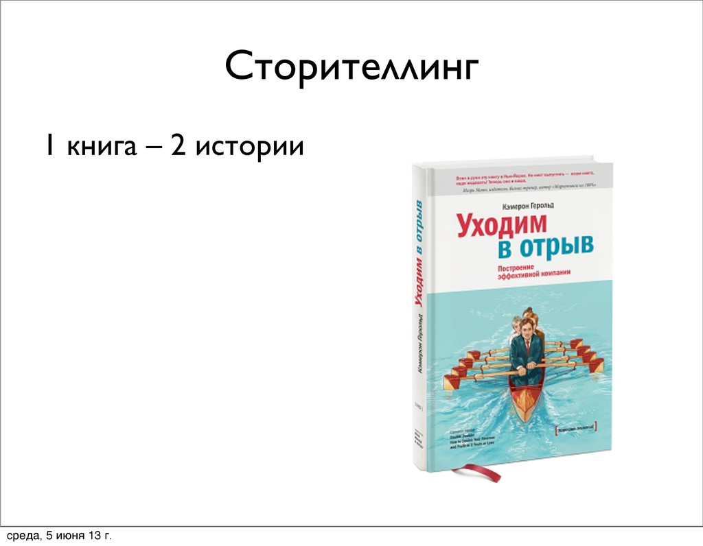 Сторителлинг 1 книга – 2 истории среда, 5 июня ...