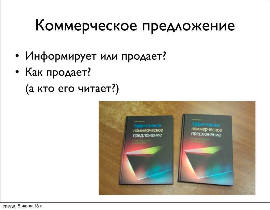 Коммерческое предложение • Информирует или прод...