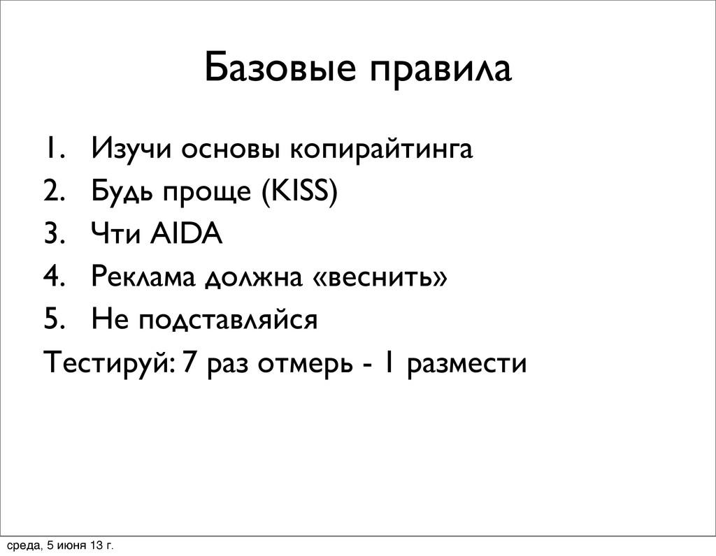 Базовые правила 1. Изучи основы копирайтинга 2....