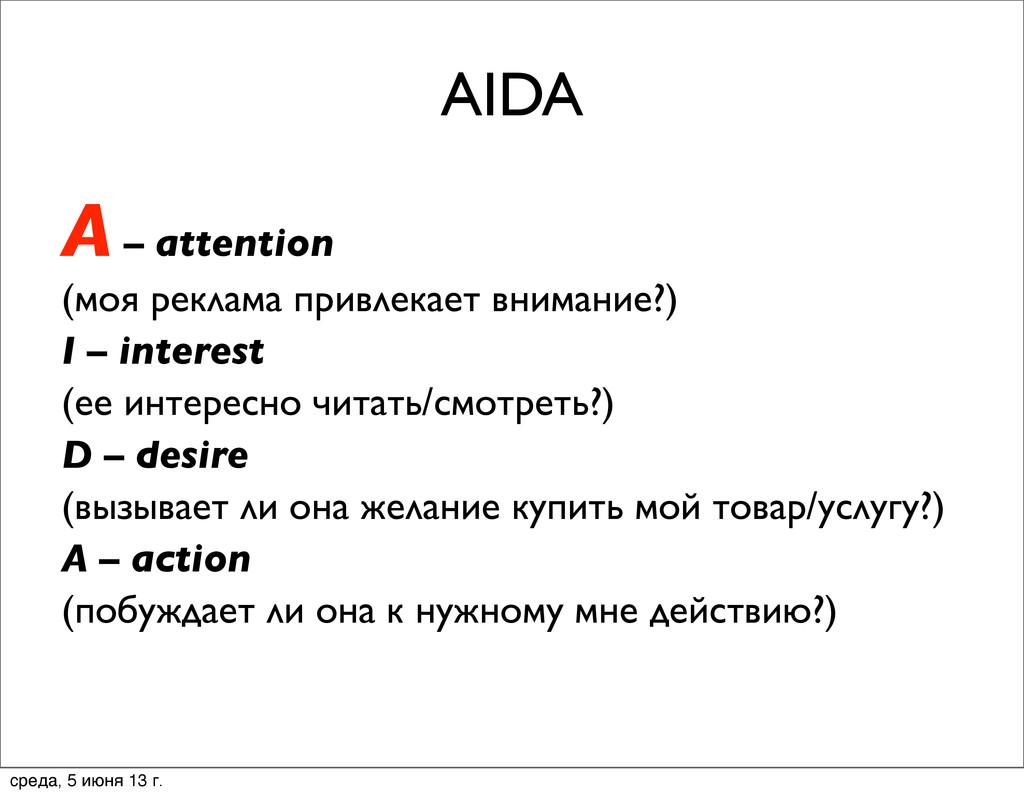 AIDA A – attention (моя реклама привлекает вним...