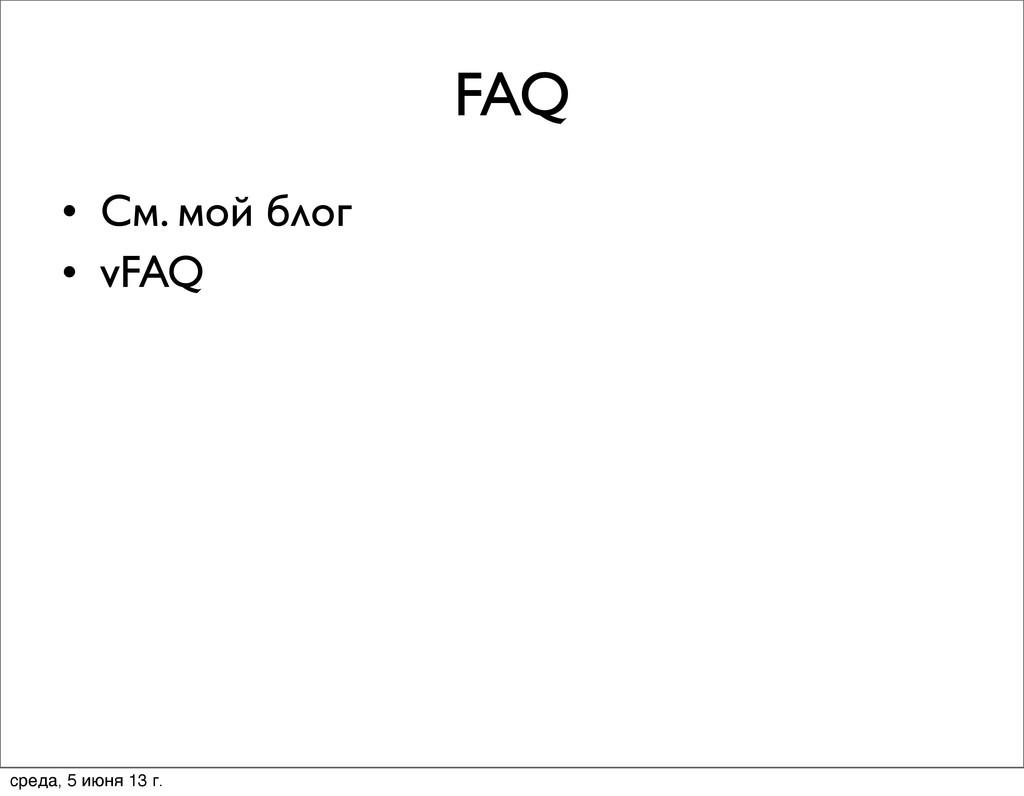 FAQ • См. мой блог • vFAQ среда, 5 июня 13 г.