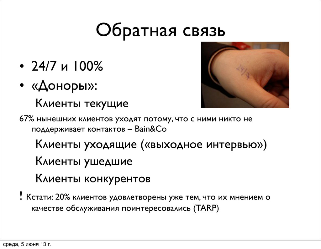 Обратная связь • 24/7 и 100% • «Доноры»: Клиент...