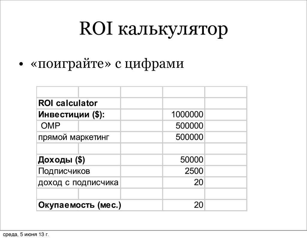 ROI калькулятор • «поиграйте» с цифрами среда, ...