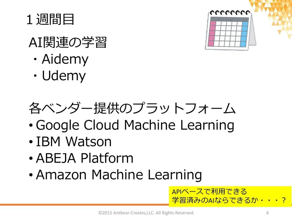 1週間目 AI関連の学習 ・Aidemy ・Udemy 各ベンダー提供のプラットフォーム • ...