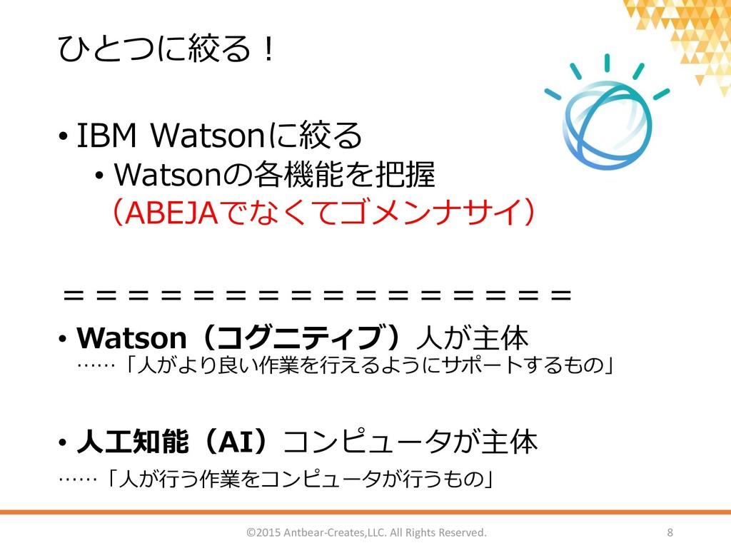 ひとつに絞る! • IBM Watsonに絞る • Watsonの各機能を把握 (ABEJAで...