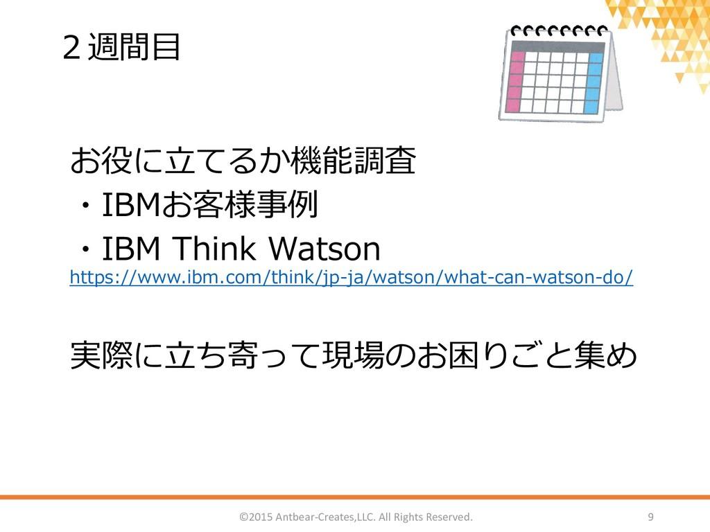 2週間目 お役に立てるか機能調査 ・IBMお客様事例 ・IBM Think Watson ht...
