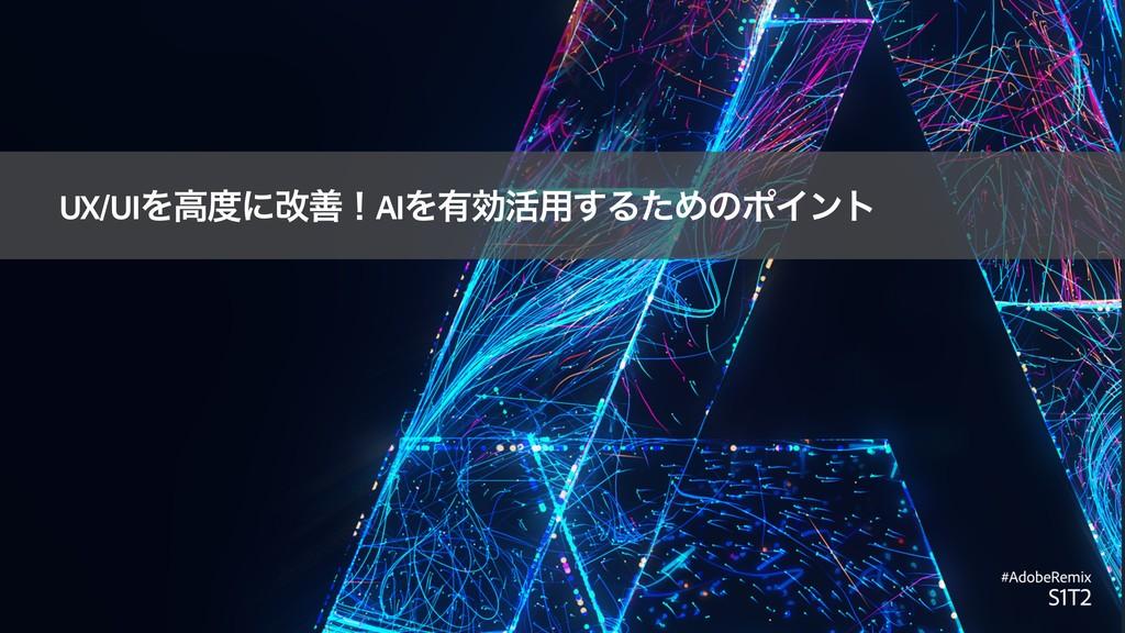 UX/UIΛߴʹվળʂAIΛ༗ޮ׆༻͢ΔͨΊͷϙΠϯτ