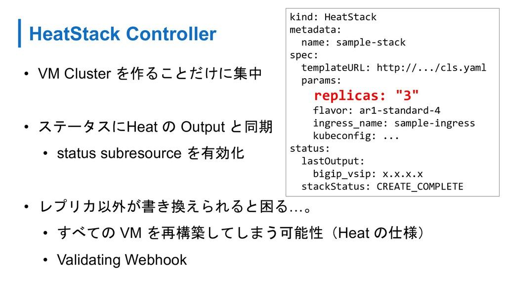 HeatStack Controller • VM Cluster   1 • ...