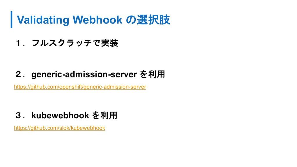 Validating Webhook     generic-...