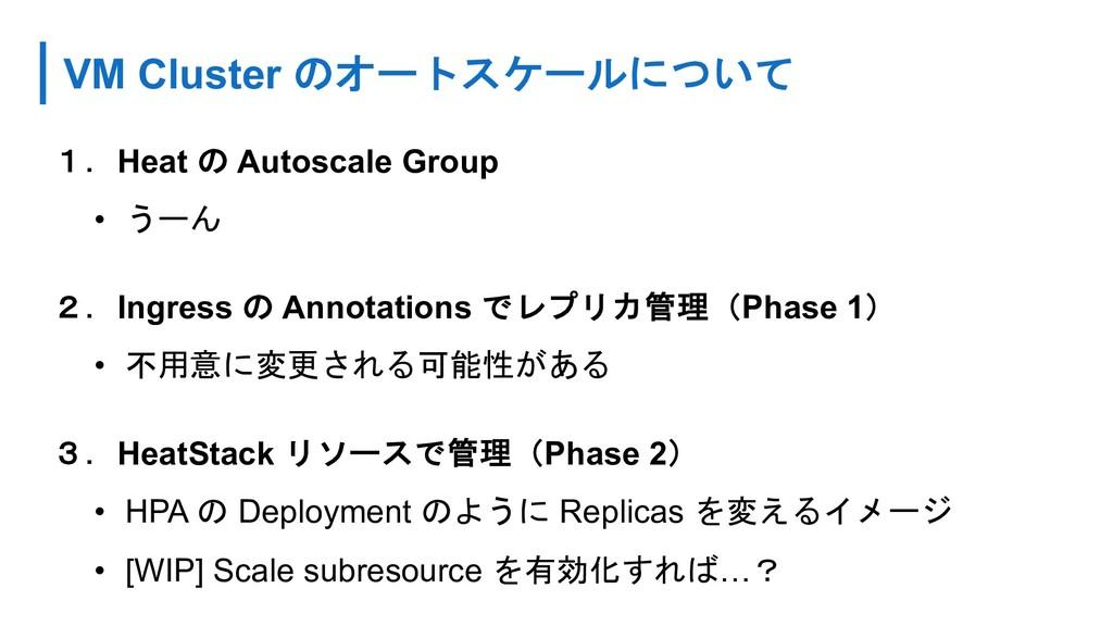 VM Cluster    10Heat  Autoscale Group...