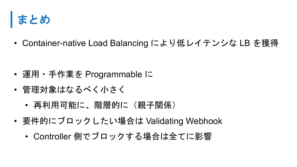 • Container-native Load Balancing  ...