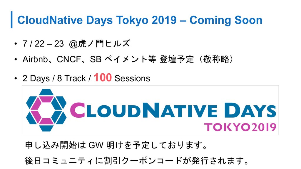 CloudNative Days Tokyo 2019 – Coming Soon • 7 /...