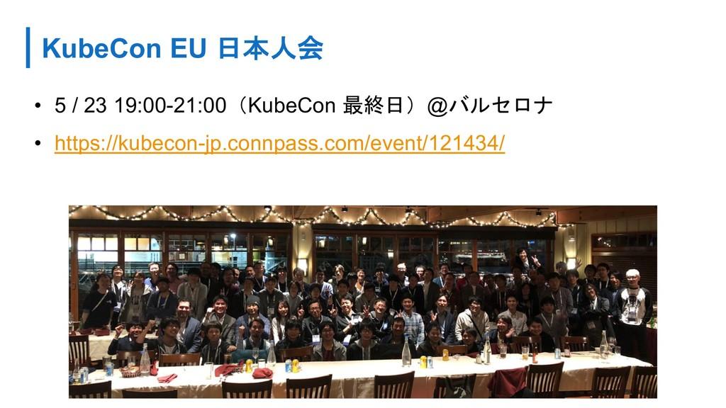 KubeCon EU   • 5 / 23 19:00-21:00KubeCon ...