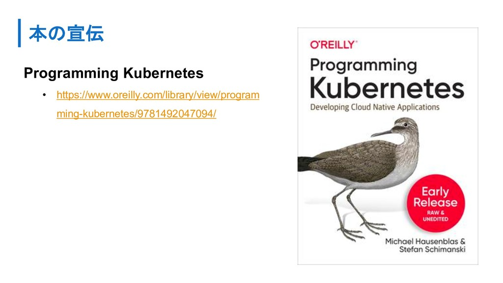 Programming Kubernetes • https://www.oreil...