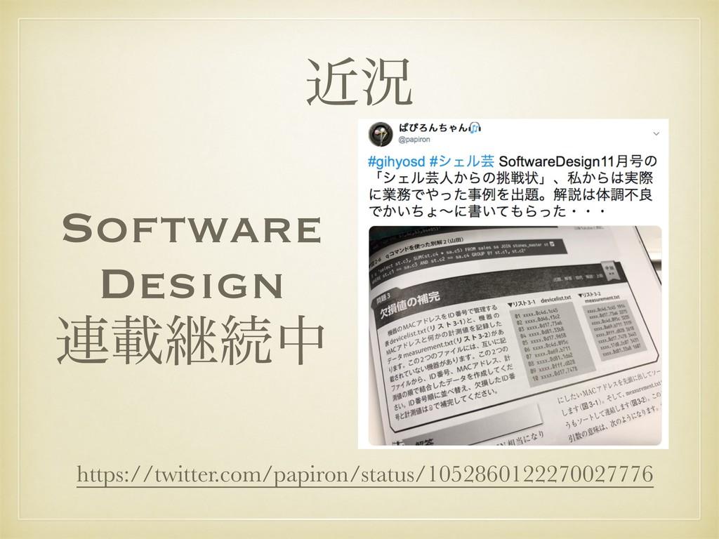 ۙگ Software Design ࿈ࡌܧଓத https://twitter.com/pa...