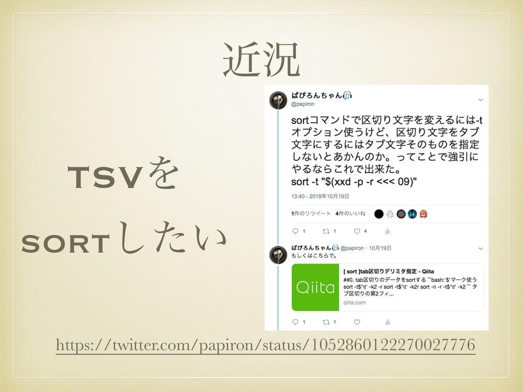 ۙگ TSVΛ sort͍ͨ͠ https://twitter.com/papiron/sta...