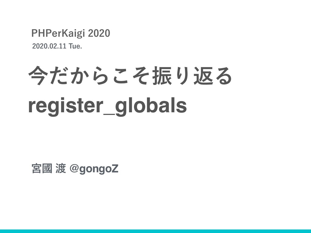 ࠓ͔ͩΒͦ͜ৼΓฦΔ register_globals 1)1FS,BJHJ ...