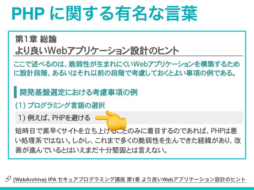 PHP ʹؔ͢Δ༗໊ͳݴ༿  (WebArchive) IPA ηΩϡΞϓϩάϥϛϯάߨ࠲ ୈ...