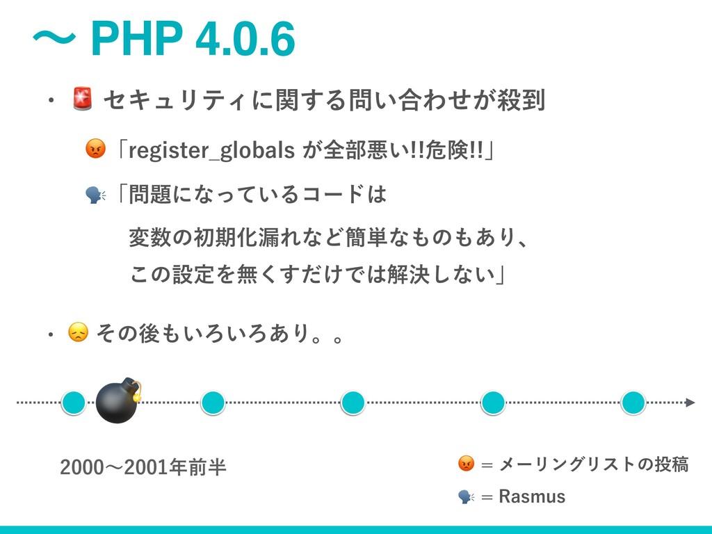 ʙ PHP 4.0.6   ʙલ w ηΩϡϦςΟʹؔ...