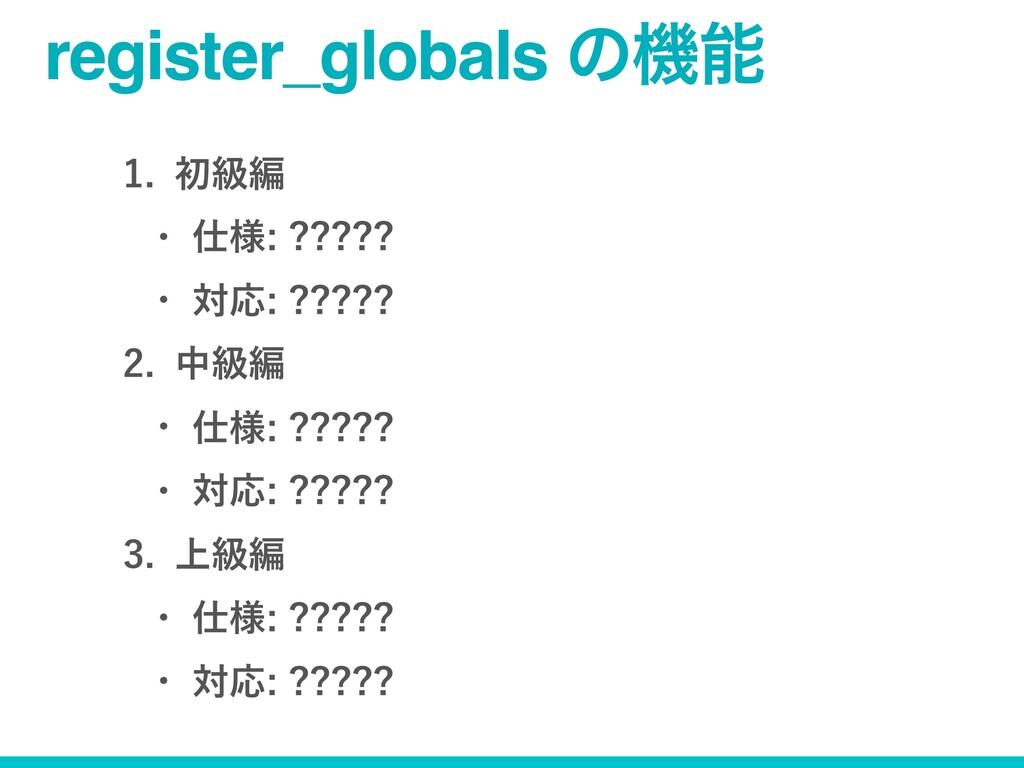 register_globals ͷػ  ॳڃฤ w ༷  w ରԠ  ...